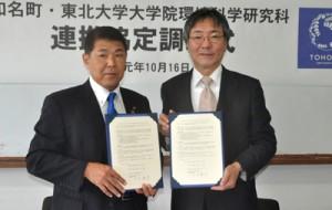 和泊、知名両町と連携協定を結んだ東北大学大学院環境科学研究科の土屋教授(右)=16日、知名町
