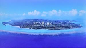 与論島がPR用に制作した観光動画