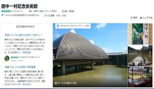 田中一村記念美術館への口コミが投稿されているトリップアドバイザーのサイト