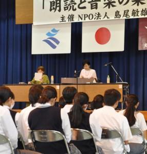 生徒らが島尾文学の世界を堪能した「朗読と音楽のつどい」=24日、奄美市笠利町