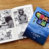 奄美大島自然保護協議会が作成した世界遺産学習漫画「奄美大島の自然」