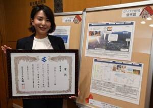 優秀賞を受賞したヘムクリエイションの山本美帆さん=27日、鹿児島市の県庁