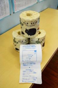 希少生物や自然環境保全の取り組みなどが印刷されたトイレットペーパー=22日、大和村