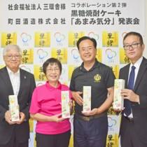 商品をアピールする中村社長(中央右)と向井理事長(同左)=26日、奄美市名瀬