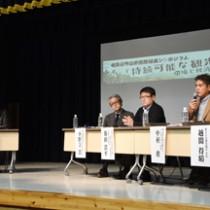 「持続可能な観光」について話し合ったシンポジウム=23日、大和村防災センター