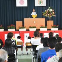 学校関係者や卒業生などが集い節目を祝った岡前小学校与名間分校創立100周年記念式典=3日、天城町与名間