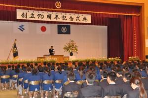 沖永良部高校の創立70周年記念式典=16日、同校体育館