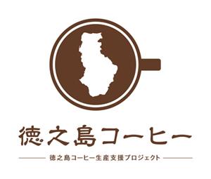 徳之島コーヒー生産支援プロジェクトのロゴマーク