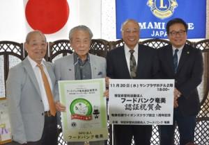 NPO法人フードバンク奄美を設立した奄美名瀬ライオンズクラブの里会長(右から2人目)ら=11日、奄美市名瀬