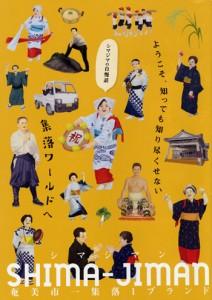 奄美市の情報冊子「SHIMA―JIMAN」