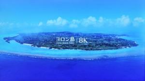 与論町の観光映像「ヨロン8K」(動画投稿サイトユーチューブより)