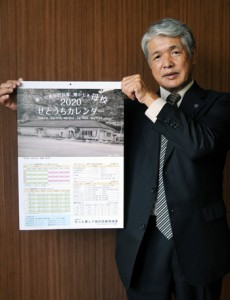せとうちカレンダー2020発売191212栄