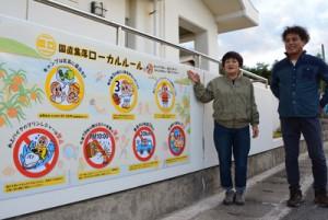 ローカル・ルールを定めた大和村国直集落の(左から)村上区長とTAMASUの中村代表=14日、同村国直