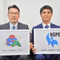 KSPCの奄美支部を開設した(左から)園田理事長と武野奄美支部長=5日、南海日日新聞社