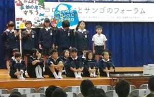 フォーラムで、海を守る活動について発表する茶花小の5年生=11月30日、与論町