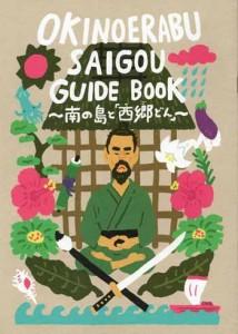 和泊町のガイドブック「南の島と『西郷どん』」