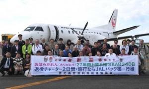 今月17日に退役予定のサーブ340Bと退役チャーターツアーに参加した航空ファンら=1日、天城町の徳之島空港