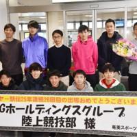 奄美大島入りしたSGホールディングスグループ陸上競技部の選手ら=4日、奄美市笠利町の奄美空港