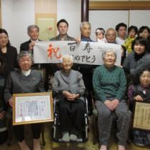 100歳の暁トキさんを囲む親族=12日、奄美市名瀬(提供写真)