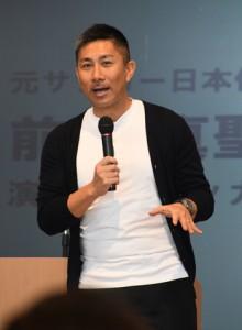 「サッカーから学んだ人生」と題して講演したサッカー元日本代表の前園氏=18日、奄美市笠利町の県奄美パーク
