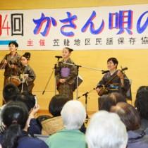 伸びやかな歌声で聴衆を魅了した「かさん唄の夕べ」の出演者=26日、奄美市名瀬