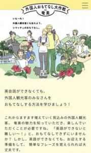 「外国人おもてなし大作戦in奄美」のホーム画面