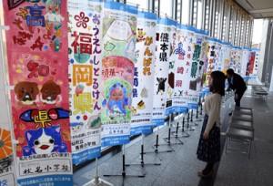 児童生徒が各都道府県や政令指定都市の特徴を表現した手作りのぼり旗=10日、鹿児島市の県庁県民ホール