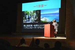 1年間の学習成果を発表した徳之島高校総合学科学習発表会=31日、徳之島町文化会館