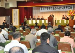 産地振興への取り組みを確認した奄美群島かんきつ振興大会=18日、奄美市名瀬