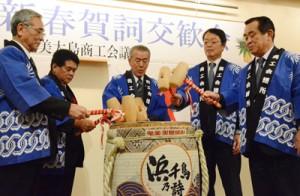 鏡開きで新年の幕開けを祝った奄美大島商工会議所の新春賀詞交歓会=6日、奄美市名瀬