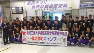 3年連続で春季キャンプのため来島した愛工大名電野球部の選手ら=22日、天城町の徳之島空港