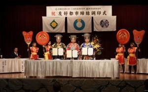 友好都市協定書に調印した3町村長=1月31日、今帰仁村コミュニティーセンター