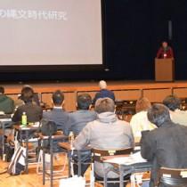 九州・沖縄の島々の考古学をテーマに意見を交わした九州縄文研究会鹿児島大会=23日、天城町天城