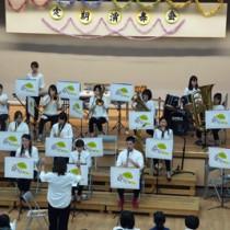 会場一体となって音楽を楽しんだ瀬戸内町吹奏楽団がじゅまる定期演奏会=1日、同町(提供写真)