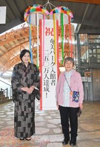 250万人目の入館者となった吉住さん(右)と宮崎園長=24日、奄美市笠利町の県奄美パーク