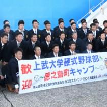 春季キャンプのため徳之島入りした上武大硬式野球部の部員ら=13日、徳之島町亀徳新港