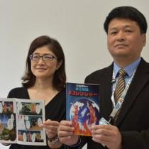 飼い猫の適正飼養管理条例の啓発漫画をPRする平田課長(右)と久野代表=12日、奄美市名瀬