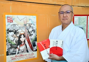 (告知)神社検定・受験者募集 名瀬・高千穂神社_200321【ヨコ】