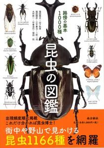昆虫の図鑑 久岡