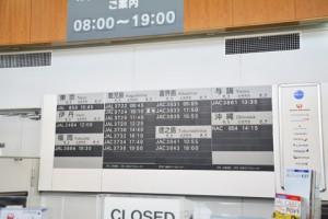 新型コロナウイルスの影響で運休の案内があったJALの空港カウンター=17日、奄美空港