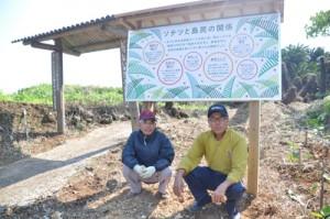 ソテツジャングル入り口に設置された看板=6日、和泊町