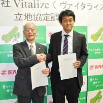 立地協定を結んだVⅰtalizeの道畑社長(右)と川島町長=10日、喜界町役場町長室