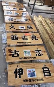 完成した各集落の看板=16日、瀬戸内町の篠川小中学校