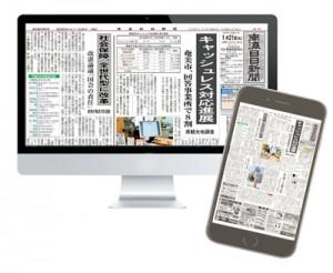 パソコンやスマホで読める南海日日新聞電子版