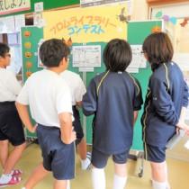 「図書だより」のコンテストをする与論中の生徒(提供写真)