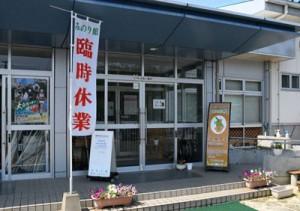 10日から臨時休業している徳之島町総合食品加工センター「みのり館」の特産品販売店舗=同町徳和瀬
