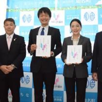 知名町の地域おこし協力隊に着任した地下さんと橋井さん(左から3、4人目)ら=1日、知名町役場