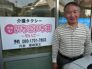 経験を生かそうと介護タクシーを立ち上げた要崎さんと、業務に使用する車いす専用車(提供写真)