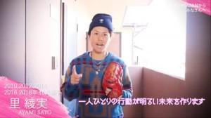 新型コロナウイルス感染拡大防止で外出自粛などを呼び掛ける里投手(全日本女子野球連盟提供)