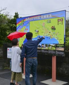 地域の魅力を紹介する龍郷町の集落観光案内看板=3月31日、龍郷町龍郷